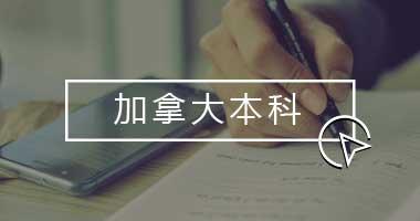美 英 加 欄目綜合圖-06.png