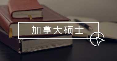美 英 加 欄目綜合圖-07.png