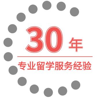 30年專業留學服務經驗.png