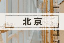 留學活動-首頁圖-220-150-北京3.7.png