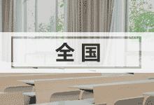 留學活動-首頁圖-220-150-全國.png